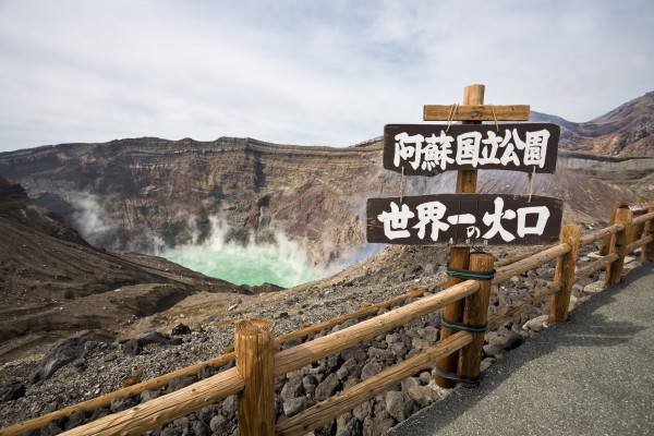 Caldera of Mount Aso in Japan, with sign which means largest in the world